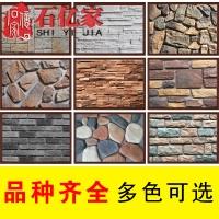 文化石文化砖别墅外墙专用室内背景