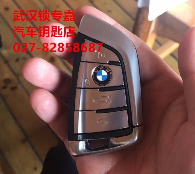 武汉宝马汽车钥匙锁车里了,找锁专嘉