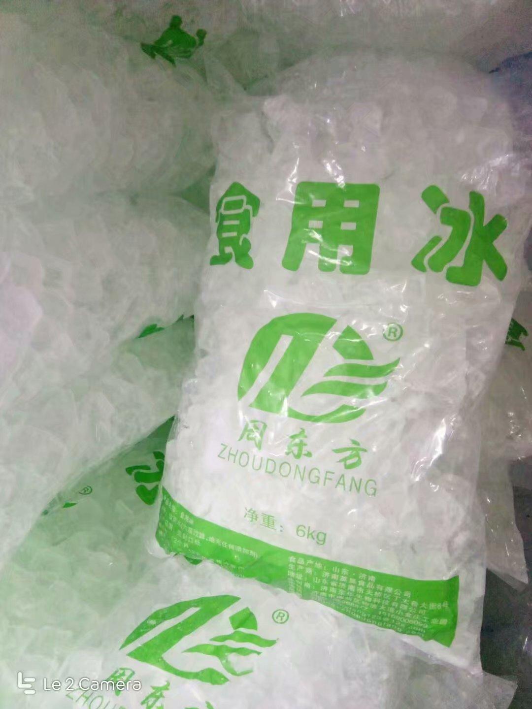 供应山东菏泽食用冰生产厂家  山东莱芜食用冰优质供应商 山东临沂食用冰