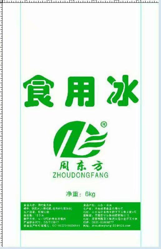 公司山东食用块状干冰 工业降温冰  干冰烟雾 生物冰袋 厂家批发价