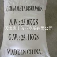 天津亚硫酸氢钠99.5厂家工业级亚硫酸氢钠