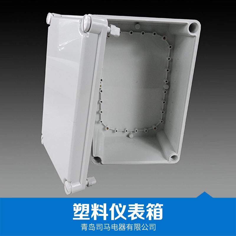 广东塑料仪表箱 塑料仪表箱价格 塑料仪表箱 厂家直销