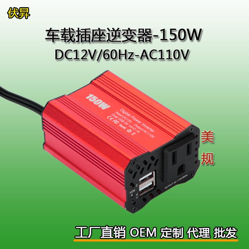 出口FS-150W点烟插座逆变器 小汽车专用车载逆变器DC12V转AC110V美规