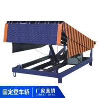 上海固定登车桥厂家批发 上海固定登车轿供应商批发价格 品质保证