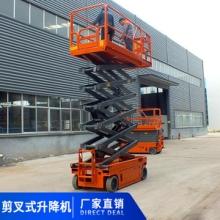 上海剪叉式高空作业平台厂家直销批发价格 达旺达升降机械有限公司品质保证图片