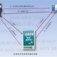 支付宝共享纸巾机服务器平台管理软