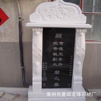 莱州龙锋石材厂定做大理石墓碑,工艺墓碑  工艺 墓碑 工艺墓碑厂