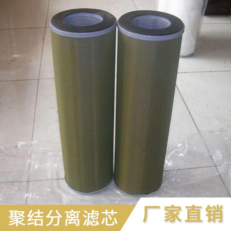 固安水油聚结分离滤芯芯供应商|聚结分离滤芯厂家批发价格 品质保证销往全国