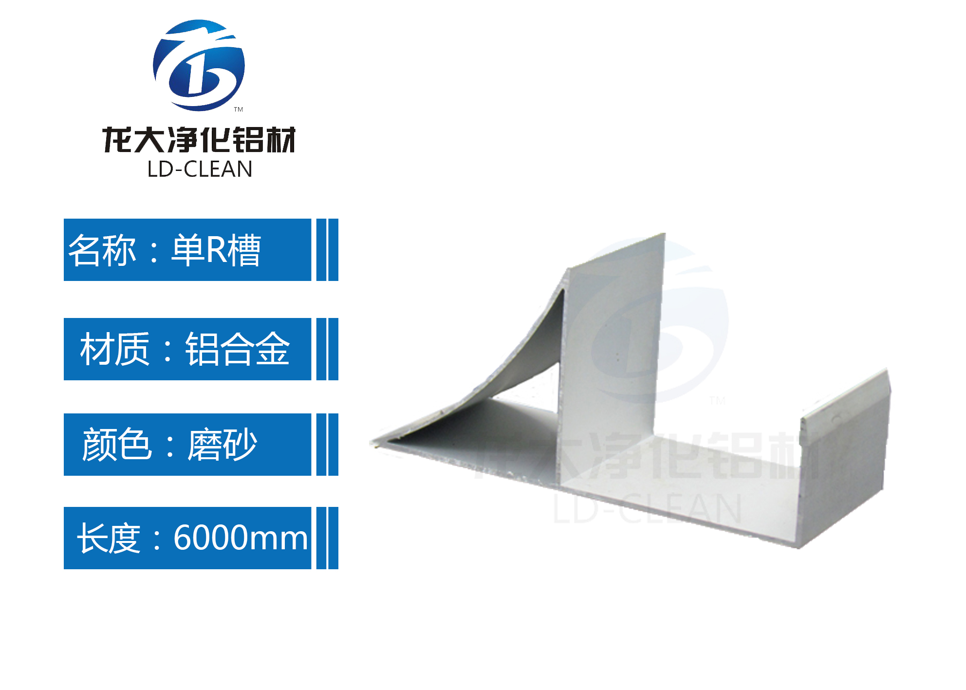 龙大净化铝材单R槽带内元弧单元槽铝