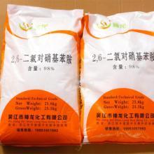 2,6-二氯对硝基苯胺江苏批发96%工业级2,6-二氯对硝基苯胺 99-30-9黄色针状结晶价格合理