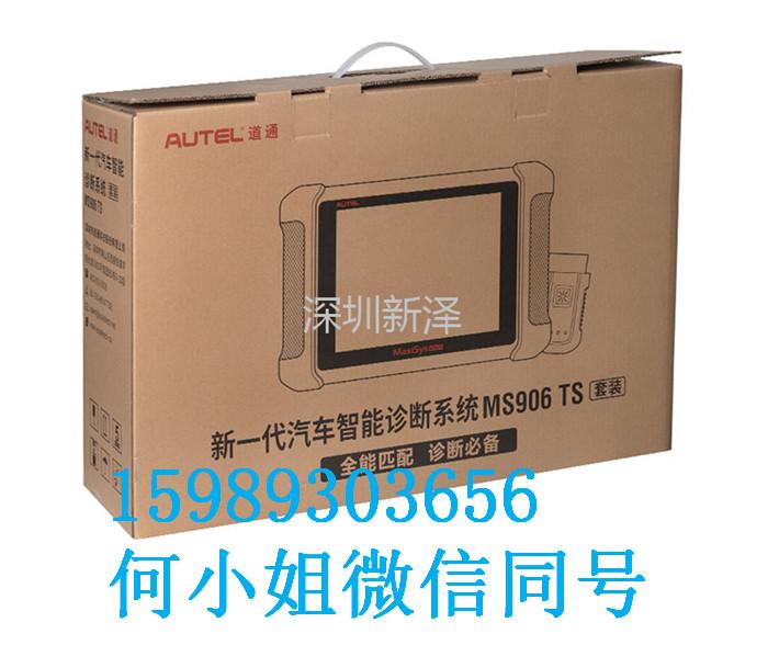 道通MS906TS智能诊断胎压匹配仪