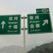 西藏拉薩公路標志牌加工制作拉薩公圖片