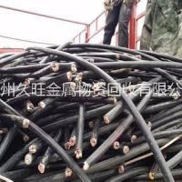 高价回收电缆 高价回收电缆公司 回收电缆电话 回收二手电缆