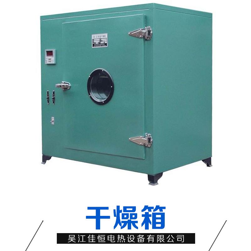 上海电热干燥箱厂家批发价格 上海电热鼓风干燥箱供应商 专业生产量大从优