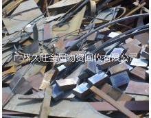 废金属 回收废金属 广州废金属回收公司