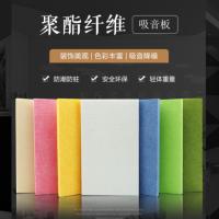 防火聚酯纤维板 聚酯纤维环保吸音 聚酯纤维装饰吸音板生产厂家