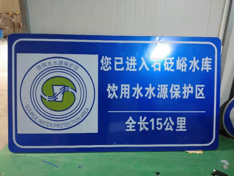 道路标志牌陕西驰也交通标志牌生产厂家