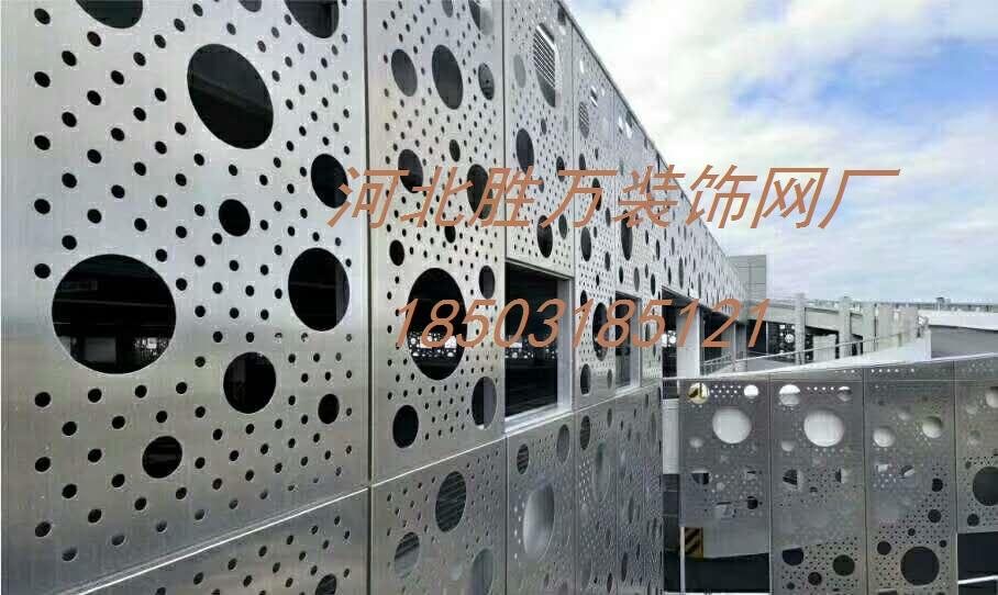 河北实体工厂定做外墙装饰网冲孔镂空雕花外墙装饰铝单板
