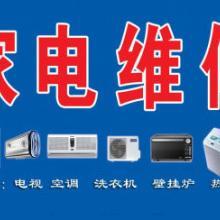 深圳宝安区光明冰箱空调洗衣机空气能热水器维修图片