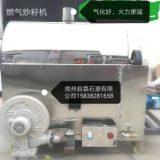 燃气炒锅供应商,芝麻瓜子炒货机报价,不锈钢炒锅厂家 河南不锈钢炒锅