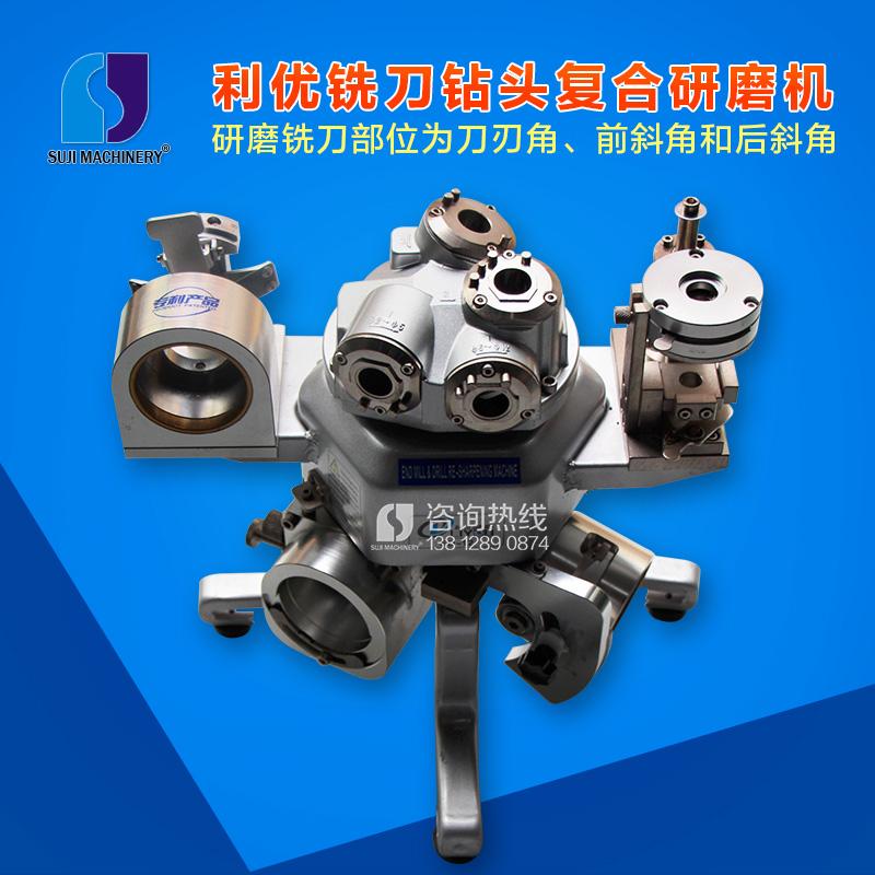 利优铣刀钻头复合研磨机ED-12 钨钢高速钢硬质合金 小型研磨机