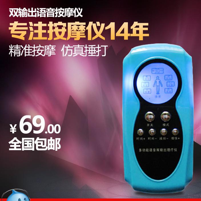 批发双孔蓝屏按摩器 双输出数码经络语音理疗仪 双输出语音按摩仪
