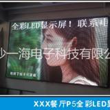 长沙专业做高清LED显示屏公司