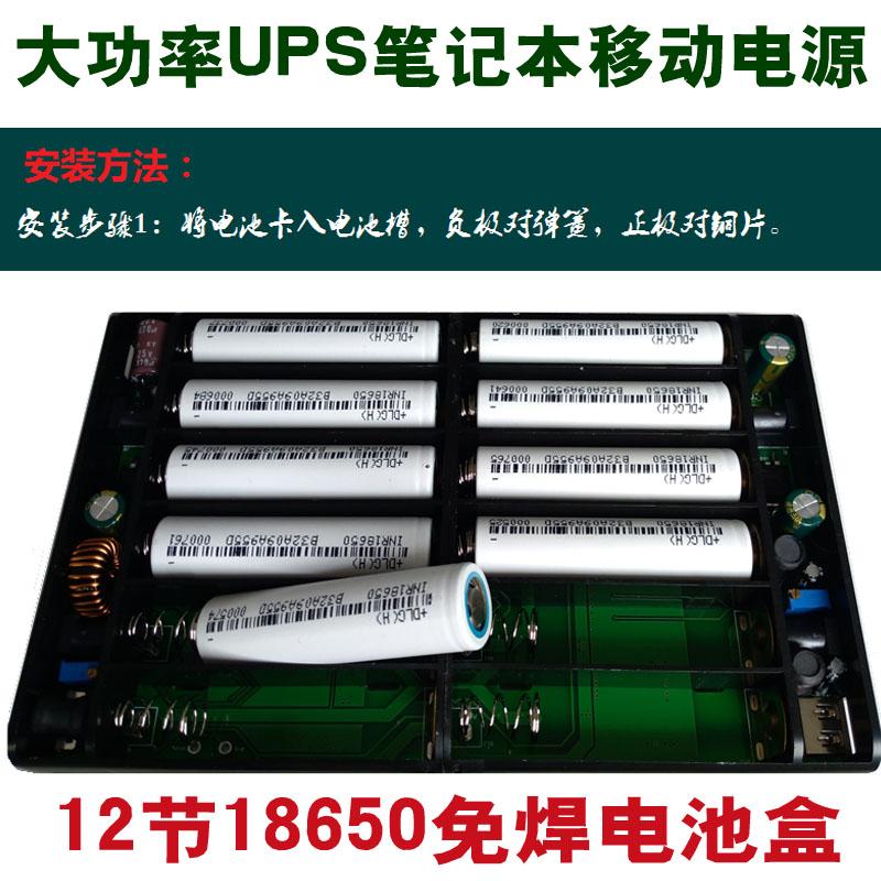 供应12V电源盒 19V免焊接电芯套料  12VUPS直流电源盒