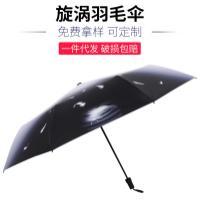 加固防风新款羽毛 黑胶不透光防晒防 紫外线折叠晴雨两用三折伞雨伞 新款羽毛三折伞雨伞