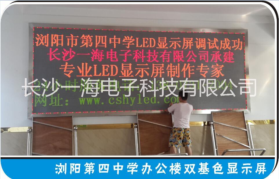 供应用于广告亮化的长沙安装维修LED显示屏公司