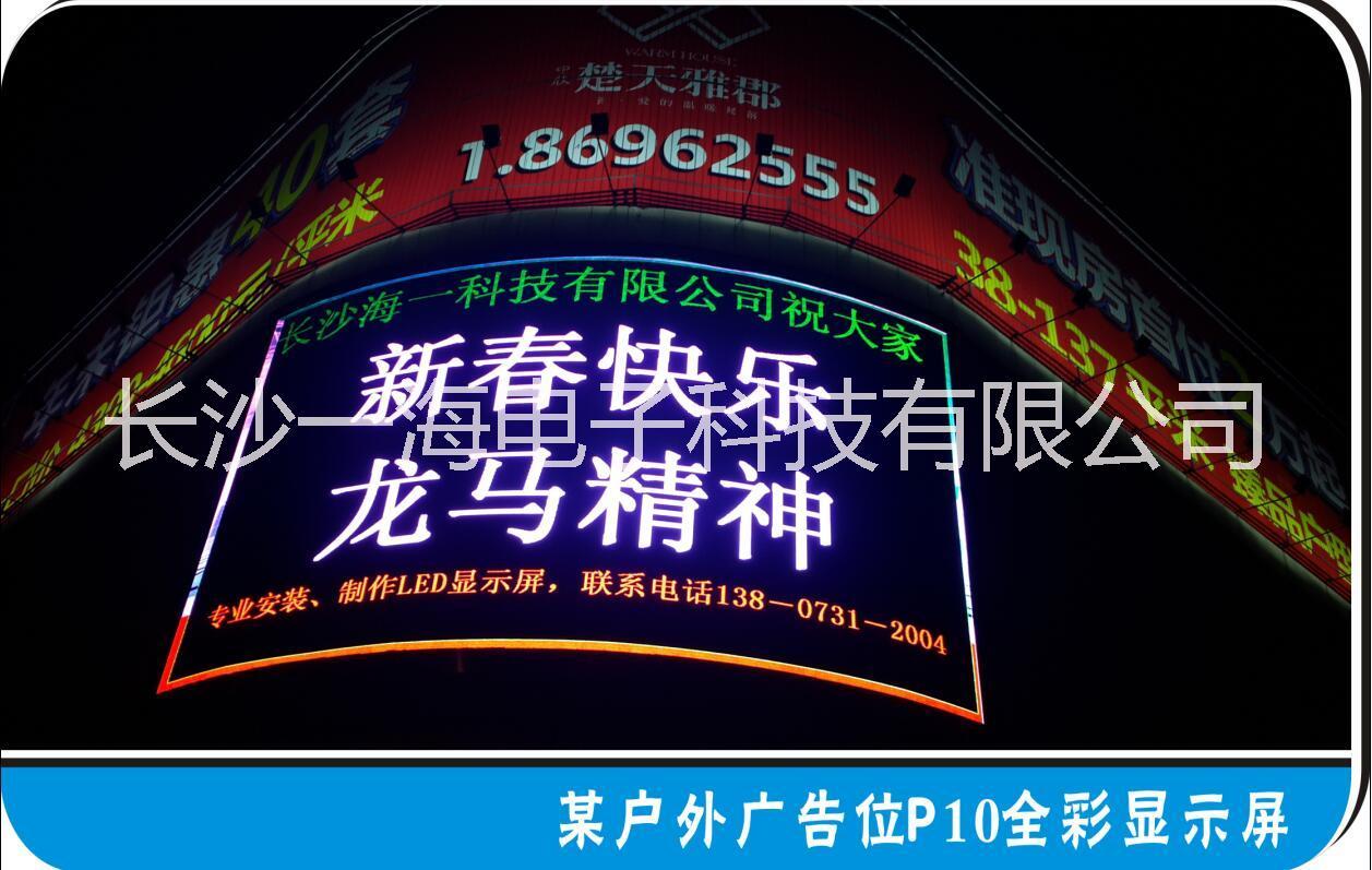 长沙LED显示屏维护、维修公司 长沙LED显示屏维护维修公司