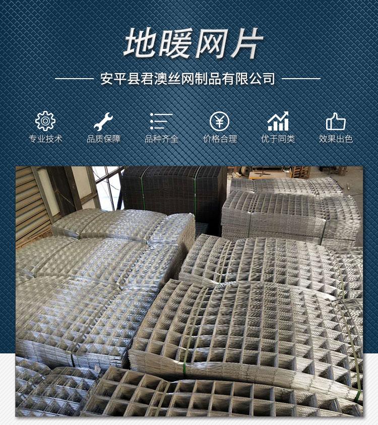 地暖网片厂家、地暖网片价格、地暖网片供应商、地暖网片销售