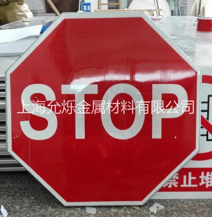 反光八角STOP牌定制厂家批发供应 反光八角STOP牌