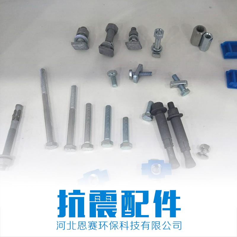 抗震支架配件 抗震配件优质厂家