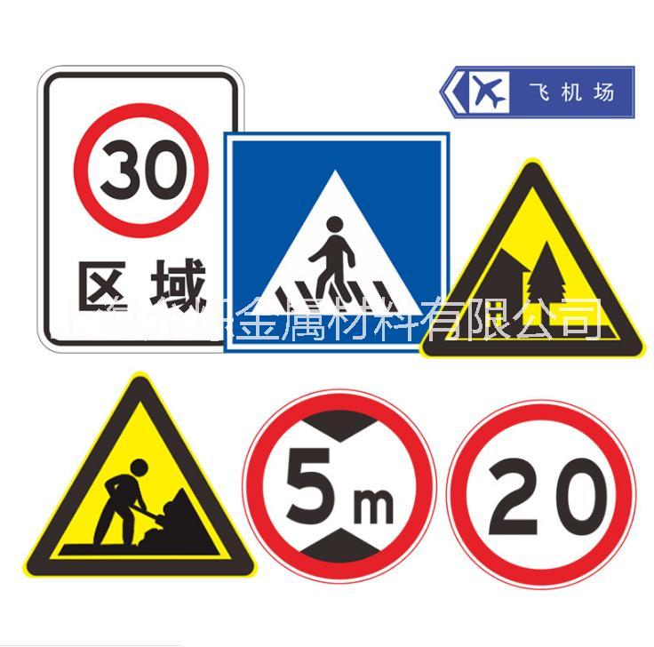 交通标志牌 道路交通标志牌 道路反光交通标志牌 交通标志牌定制