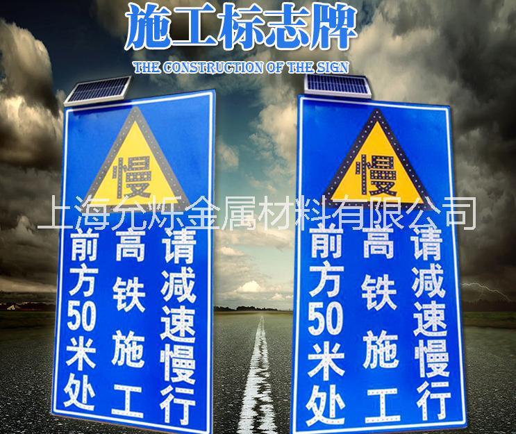 道路警示牌 施工道路警示牌 施工反光警示牌 安全警示牌厂家