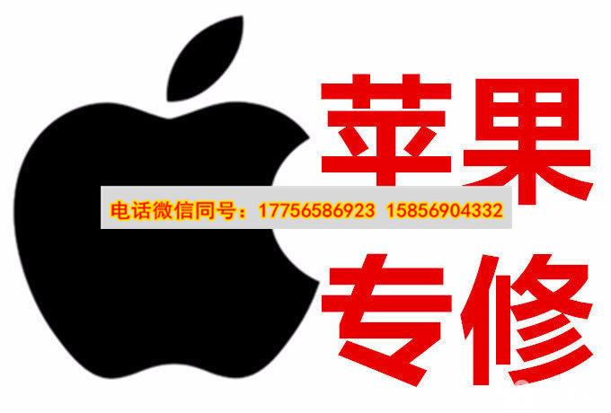 """合肥苹果电脑授权维修站点""""12寸 13寸 15寸苹果安装双系统"""" 合肥苹果电脑特约维修站点"""