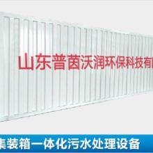 集装箱式一体化污水处理设备的生产厂家