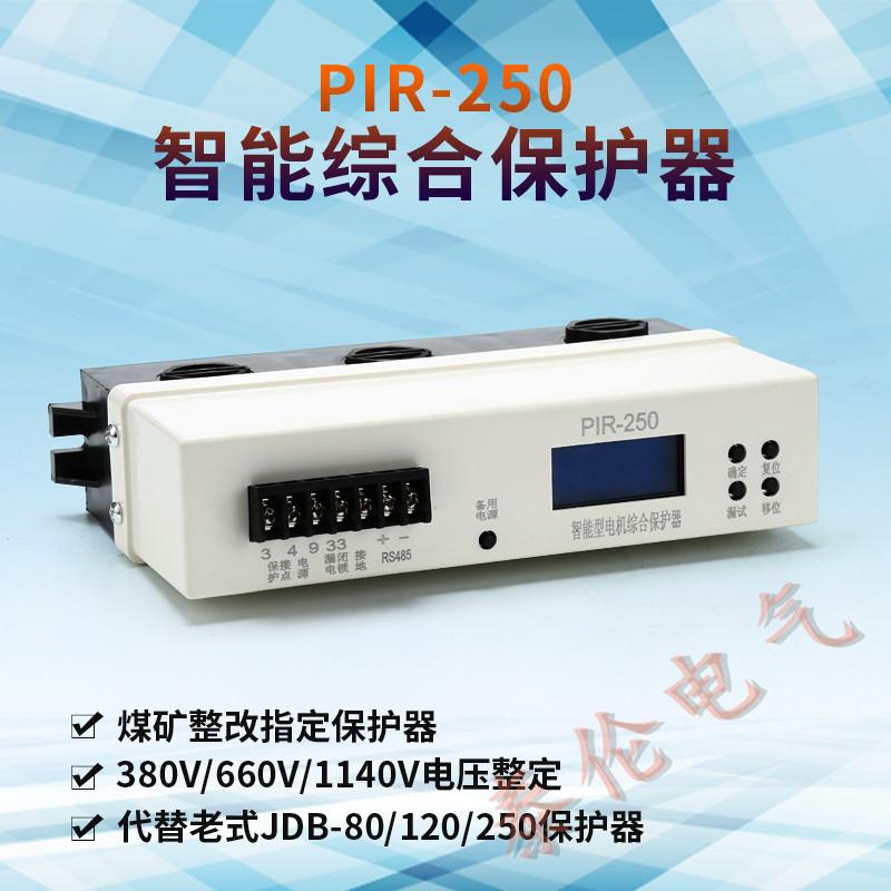ZDB-250A电机综合保护器 QBZ磁力开关智能保护器 JDB-80