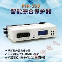 乐清防爆厂家 PIR-250电机保护装置 QBZ-80开关保护器
