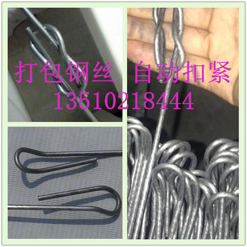 打包钢丝 自动扣打包丝 打包铁丝 深圳打包丝