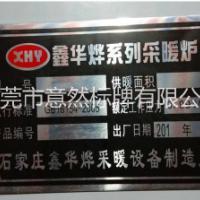供应优质的加工,定制不锈钢丝印蚀刻标牌 金属铭牌 机械控制面板标牌