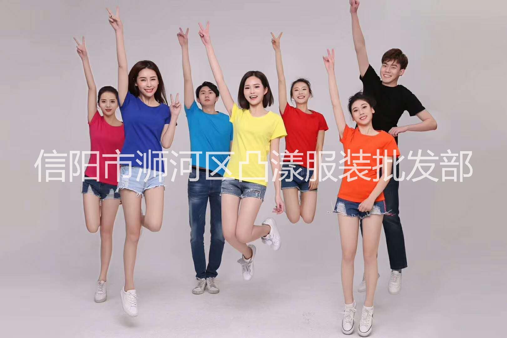 信阳班服定制t恤DIY毕业同学聚会定做纯棉圆领短袖工作服文化衫印logo