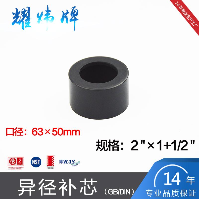 安徽耀炜牌化工管配件国标UPVC异径补芯2.5变2寸63mm短接头厂家直销询价牌价单