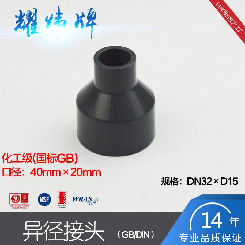 陕西耀炜牌化工管配件UPVC国标1.25寸变0.5寸异径接头DN32变DN15异径接头厂家直销牌价单