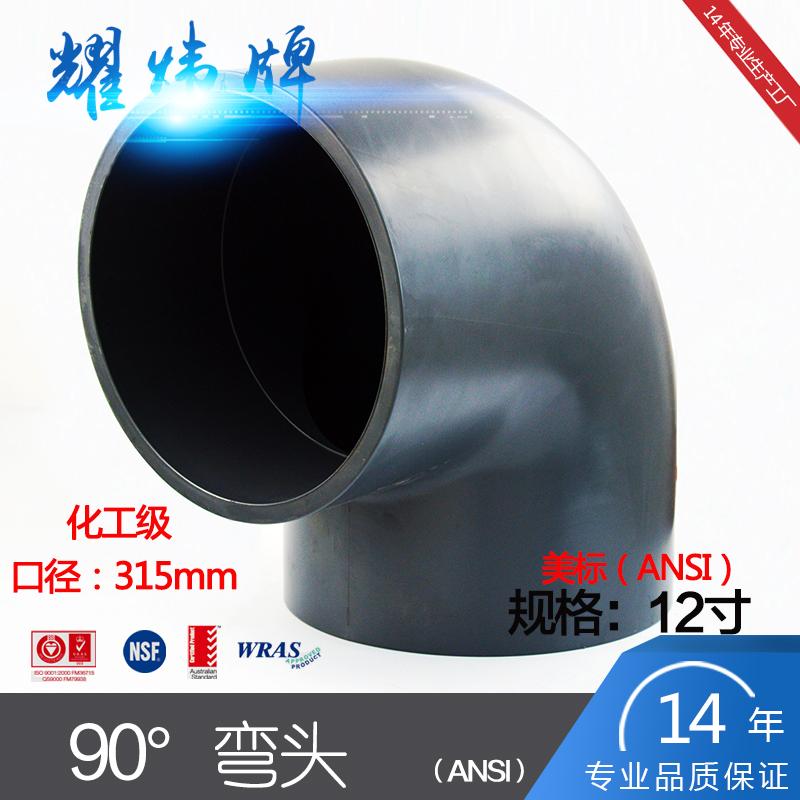 新疆耀炜牌SCH80化工管配件美标12寸弯头DN300UPVC315mm90°弯头D2467厂家直销