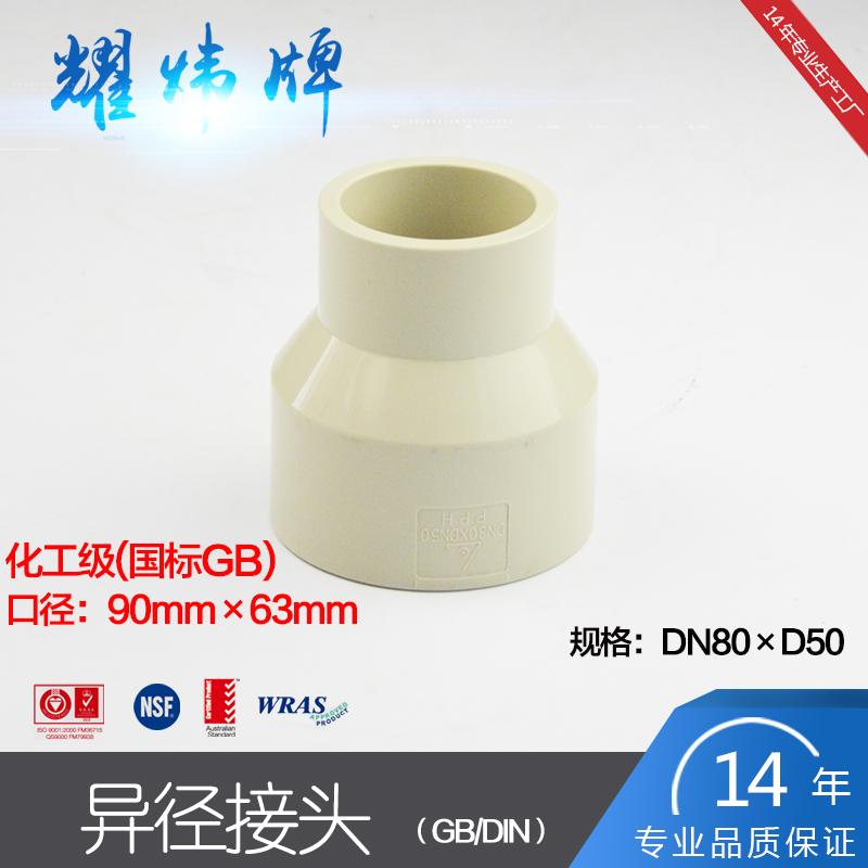 陕西耀炜牌化工管配件PPH国标DN80变DN50异径接头3寸变2寸大小头厂家直销牌价单