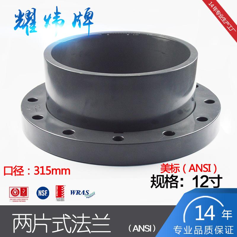 新疆耀炜牌SCH80化工管配件美标12寸法兰DN300UPVC315mm两片式活套法兰D2467厂家直销