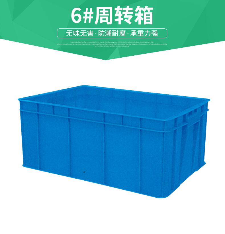 乔丰塑料厂家供应 6号周转箱 批发价格