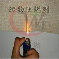 织物阻燃剂